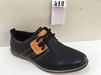 Туфли Palliament для мальчиков размер 33-38