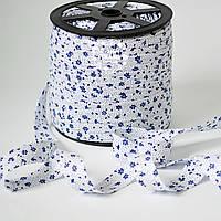 Косая бейка из хлопка с синими цветочками на белом фоне (18 мм ширина).