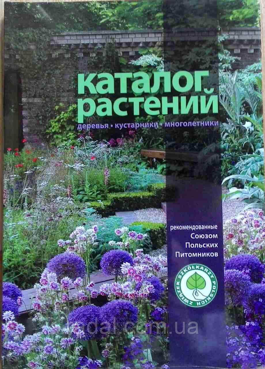 Каталог Растений (Деревя , кустарники , многолетники)