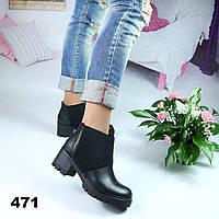 Женские ботиночки демисезон легкое утипление  начес эко-кожа +резинки