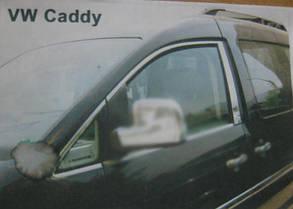Верхняя окантовка стёкол + на стойки VW Caddy (6 шт.)