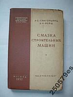 А.Григорьянц - Смазка строительных машин. 1957 год