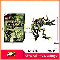 """Конструктор KSZ 614 Bionicle (аналог Lego 71316) """"Умарак-разрушитель"""" 191 дет."""