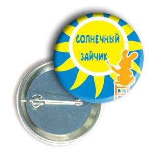 """Закатной значок с приколом круглый  """"Солнечный зайчик"""""""