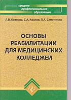 Л.В.Козлова Основы реабилитации для медицинских колледжей