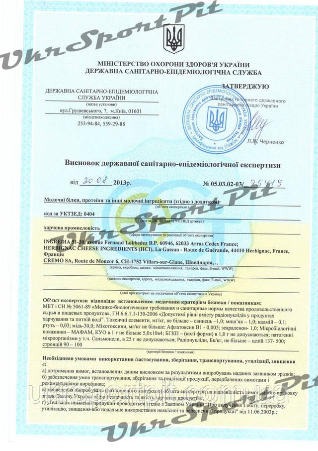 Сертификат на сывороточный изолят