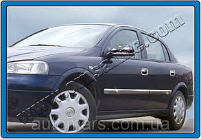Хром накладки на молдинги дверные Opel Astra G