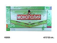 Настольная игра Монополия № 2030R