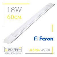 Светодиодный LED светильник (балка) Feron AL5054 18W (типа AL5045 LF06, замена ЛПО Т8) 60см