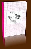 Книга обліку видачі свідоцтв та додатків Книга учета выдачи свидетельств и дополнений