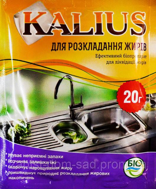 Калиус 20г  (удаление жиров)