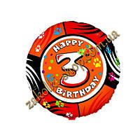 """Фольгированные воздушные шары FLEXMETAL Испания, модель 401575, форма:круг Цифра """"3"""" с днем рождения, 18 дюймо"""