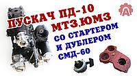 Пусковой двигатель ПД-10  на МТЗ, ЮМЗ с дублером и стартером Т-150