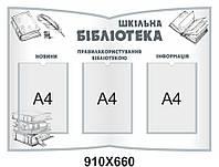 """Информационный стенд """"Школьная библиотека"""""""