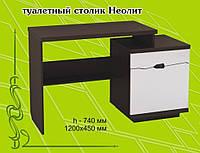 """Туалетный столик НЕОЛИТ МДФ (трюмо) """"Альфа"""""""