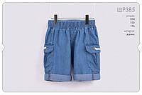 Летние шорты для мальчика ШР385