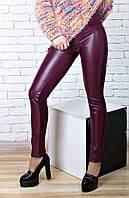 Леггинсы кожаные 54.1 цвет норма (2 цвета), леггинсы кож зам