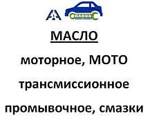 Автомасла, мото масло, смазки
