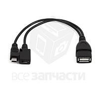 Кабель mini USB OTG, питание micro USB, 2 в 1