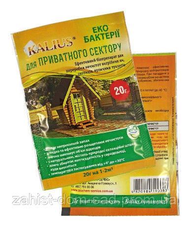 Калиус 20г  (для выгребных ям,септиков,уличных туалетов)