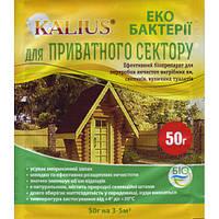Калиус 50г  (для выгребных ям,септиков,уличных туалетов)