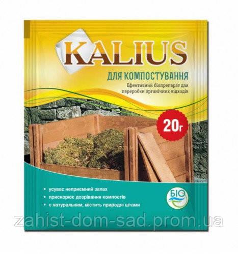 Калиус 20г для компоста (переработки органических отходов)  - Захист Дом Сад в Днепре