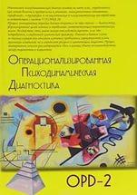 Операционализированная Психодинамическая Диагностика (ОПД)-2. Руководство по диагностике и планирован. терапии