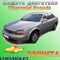 Защита картера двигателя и КПП на Chevrolet Evanda