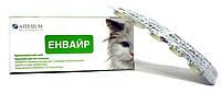 Енвайр - таблетки-антигельминтик от глистов для кошек и котят