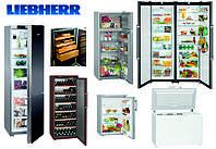 Холодильники Liebherr скидка 10%!