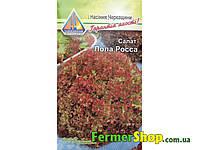 Салат листковий Лолла Росса (0,3 г)