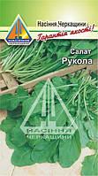 Салат листковий Рукола (10г)