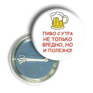 """Закатной значок с приколом круглый """"Пиво с утра"""""""
