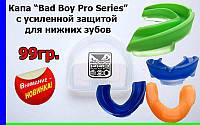 Капа Bad Boy Pro Series c усиленной защитой для верхних и нижних зубов