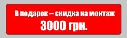 Скидка на монтаж котла Экомер 100 квт в Днепре