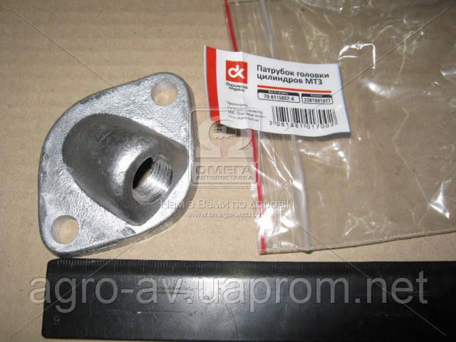 Патрубок головки цилиндров (70-8115022-А) МТЗ <ДК>