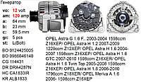 Генератор оригинальный Bosch б/у ALFA ROMEO Alfa 159 FIAT Croma OPEL Astra Meriva Signum Vectra Zafira VAUXHAL