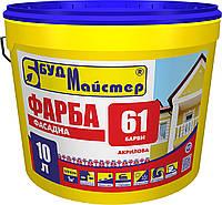 Краска универсальная акриловая Будмайстер Барви-61 белая (10 л)