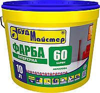 Краска интерьерная акриловая Будмайстер Барви-60 белая (10 л)