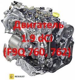 Двигатель 1.9 dCi F9Q 760, F9Q 762