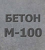 Бетон М-100   В-7,5 П-3 F50