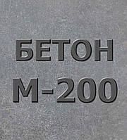 Бетон М-200   В-15 П-4 F50