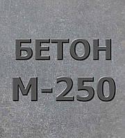 Бетон М-250   В-20 П-1 F200 W6