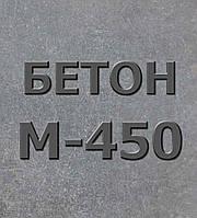 Высокопрочный бетон М 450 B35 П4 F200 W8