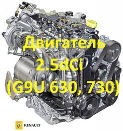 Двигатель 2.5dCi G9U 630, G9U 730