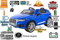 Детский электромобиль Audi Q7 (синий)