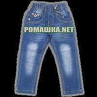 Детские прямые узкие джинсы р. 104-116 для мальчика Турция 3478 Синий
