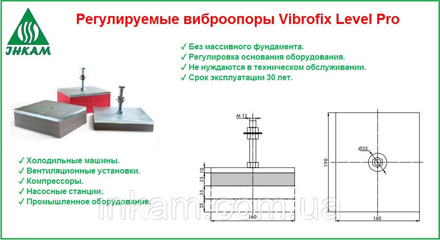 Vibrofix Level Pro 450/50 звукоизоляция оборудования