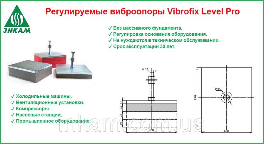 Виброизоляция вентилятора Vibrofix Level Pro 55/25