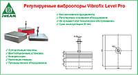 Шумоизоляция и виброизоляция Vibrofix Level Pro 110/25